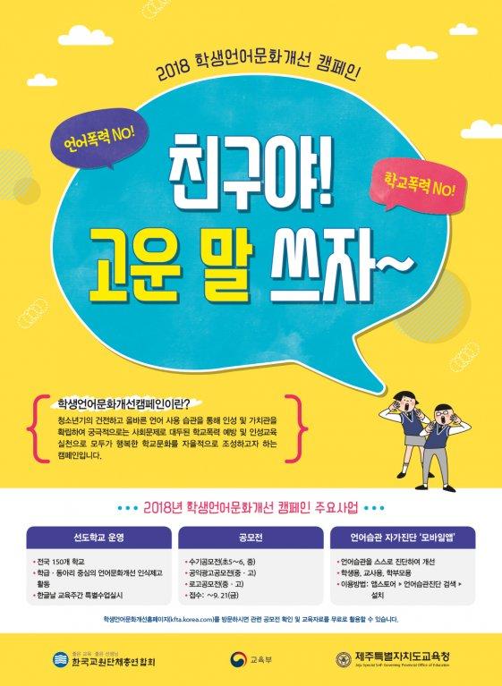 학생 언어문화 개선